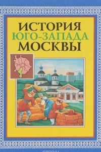 История юго-запада Москвы. Учебное пособие