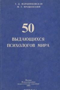 50 выдающихся психологов мира
