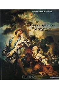 Генуя в Эрмитаже. Живопись и рисунок XVI-XVIII веков