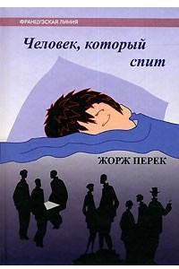Человек, который спит