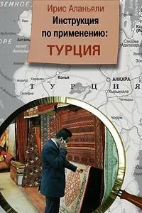Инструкция по применению: Турция