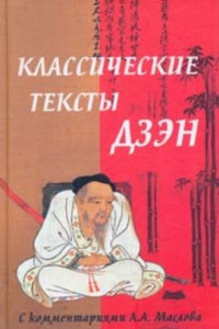 Классические тексты дзэн. С комментариями А.А.  Маслова.