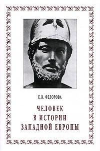 Человек в истории Западной Европы