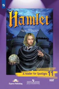 Гамлет (По У. Шекспиру). Книга для чтения. 11 класс