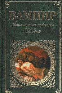 Вампир: Английские повести XIX века