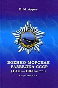 Военно-морская разведка СССР (1918-1960-е гг.) Справочник