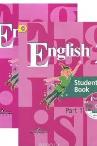 English 2: Student's Book / Английский язык. 2 класс. Учебник. В 2 частях