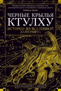 Черные крылья Ктулху. Книга 1. Истории из вселенной Лавкрафта