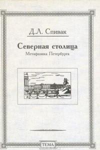 Северная столица: Метафизика Петербурга