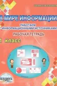 В мире информации. Работаем с информационными источниками. 1 класс. Тетрадь для обучающихся