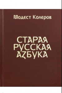 Старая русская азбука
