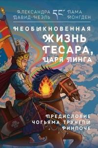 Необыкновенная жизнь Гесара, царя Линга