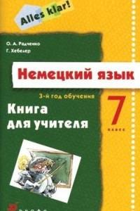 Немецкий язык. 3-й год обучения. 7 класс. Книга для учителя