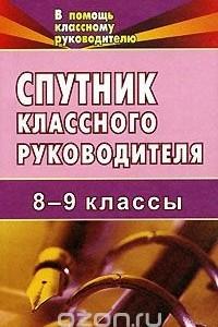 Спутник классного руководителя. 8-9 классы