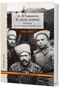 В дыму войны. Записки вольноопределяющегося. 1914–1917
