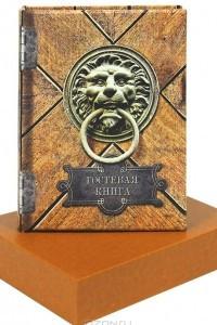 Гостевая книга (эксклюзивное подарочное издание)