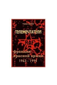 Телемечтатели: Фракция Красной Армии: 1963-1993