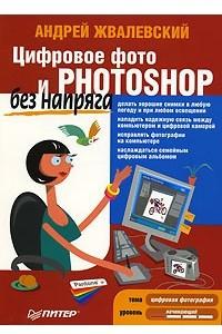 Цифровое фото и Photoshop без напряга