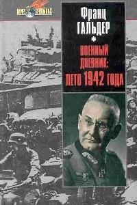 Военный дневник: Лето 1942г.: Ежедневные записи начальника генерального штаба сухопутных войск