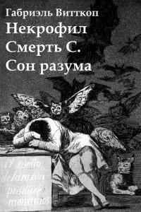 Некрофил. Смерть С. Сон разума