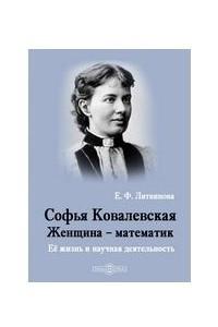 Софья Ковалевская. Женщина ? математик. Её жизнь и ученая деятельность