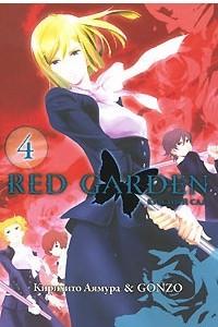 Красный сад. Книга 4