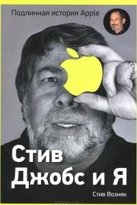 Стив Джобс и я. Подлинная история Apple