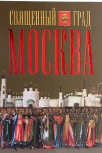 Священный град Москва
