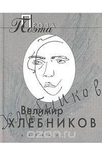 Велимир Хлебников. Проза поэта
