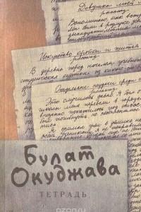 Булат Окуджава. Повести и рассказы