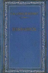 Саломея Нерис. Избранное