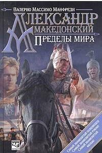 Александр Македонский. Пределы мира