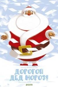 Дорогой Дед Мороз!