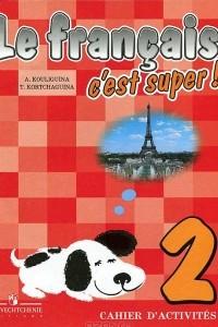 Le francais 2: C'est super! Cahier d'activites / Французский язык. Рабочая тетрадь. 2 класс