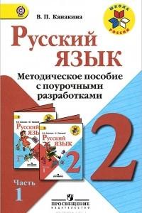 Русский язык. 2 класс. Методическое пособие с поурочными разработками. В 2 частях. Часть 1