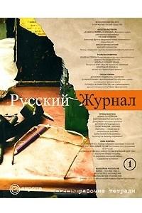 Русский Журнал, №1, 2008