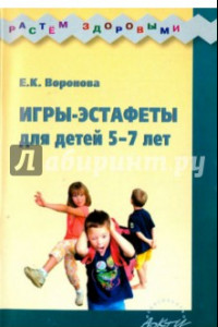 Игры-эстафеты для детей 5-7 лет. Практическое пособие