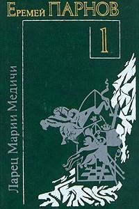 Еремей Парнов. Книга 1. Ларец Марии Медичи