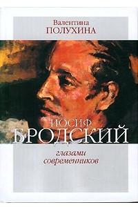 Иосиф Бродский глазами современников. Книга 2. 1996-2005