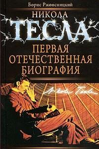 Никола Тесла: Первая отечественная биография