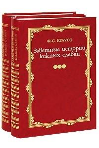 Заветные истории южных славян. В 2-х тт