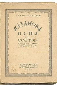 Казанова в СПА или Сестры