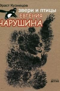 Звери и птицы Евгения Чарушина