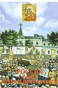 Россия перед вторым пришествием