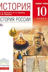 История. История России. 10 класс. Базовый уровень. Учебник