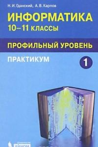 Информатика. 10-11 классы. Профильный уровень. Практикум. В 2 частях. Часть 1