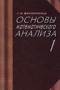 Основы математического анализа. 1