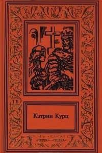 Сочинения в четырех томах. Том 3. Высший Дерини
