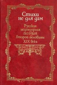 Стихи не для дам. Нецензурные стихотворения русских поэтов второй половины XIX в
