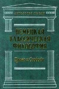 Немецкая классическая философия. Том 1. Право и свобода